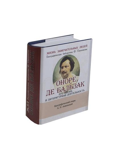Оноре Де Бальзак. Его жизнь и литературная деятельность. Биографический очерк (миниатюрное издание)