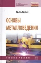 Основы металловедения. Учебник