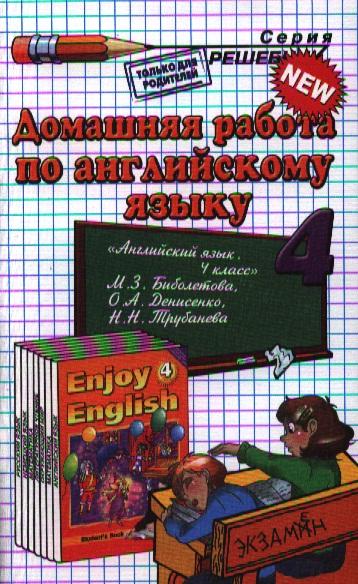 Домашняя работа по английскому языку за 4 класс к учебнику