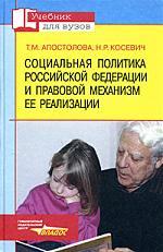 Социальная политика РФ и правовой механизм ее реализации