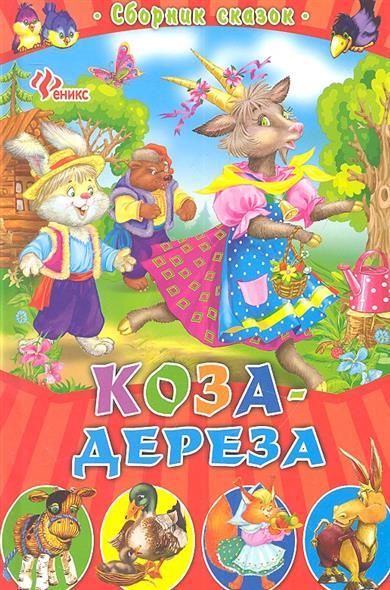 Солошенко Д. (ред.) Коза-дереза