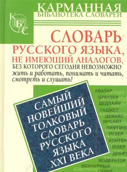 Самый новейший толковый словарь рус. языка...