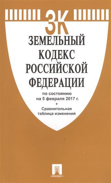 Земельный кодекс Российской Федерации по состоянию на 5 февраля 2017 г.+ Сравнительная таблица изменений