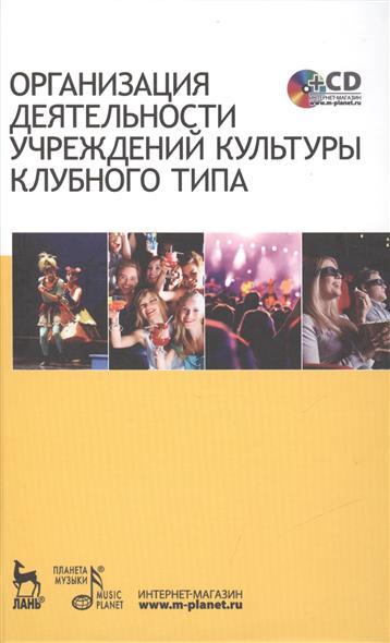 Гончарова Н. (ред.) Организация деятельности учреждений культуры клубного типа (+CD) ISBN: 9785811418398