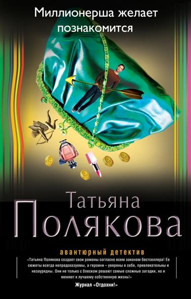 Полякова Т. Миллионерша желает познакомиться полякова т закон семи