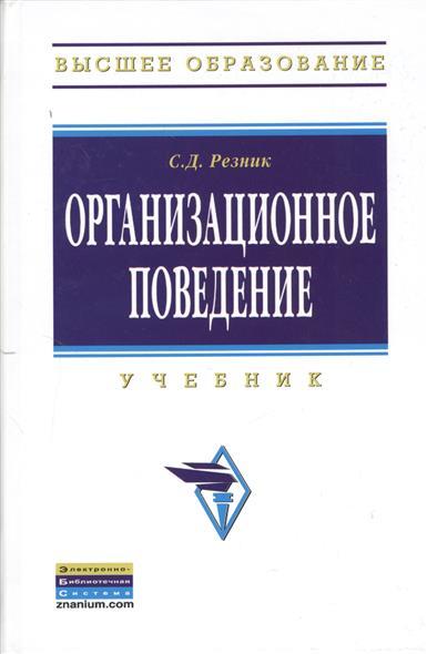 Резник С.: Организационное поведение. Учебник. Третье издание, переработанное и дополненное