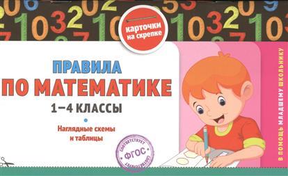Правила по математике. 1-4 классы. Наглядные схемы и таблицы. Карточки на скрепке