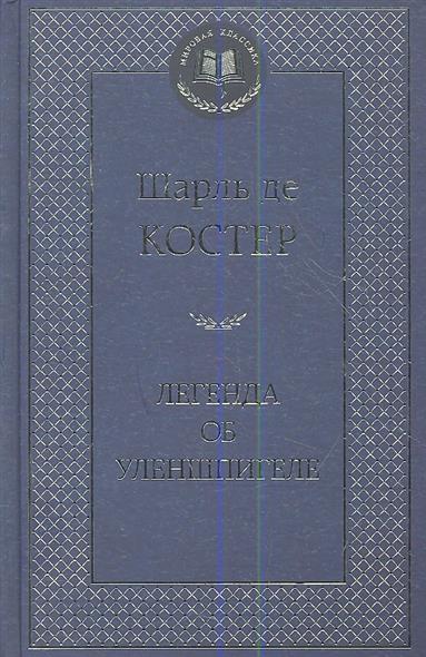 Костер Ш. Легенда об Уленшпигеле
