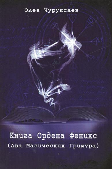 Чуруксаев О. Книга Ордена Феникс (Два Магических Гримуара)