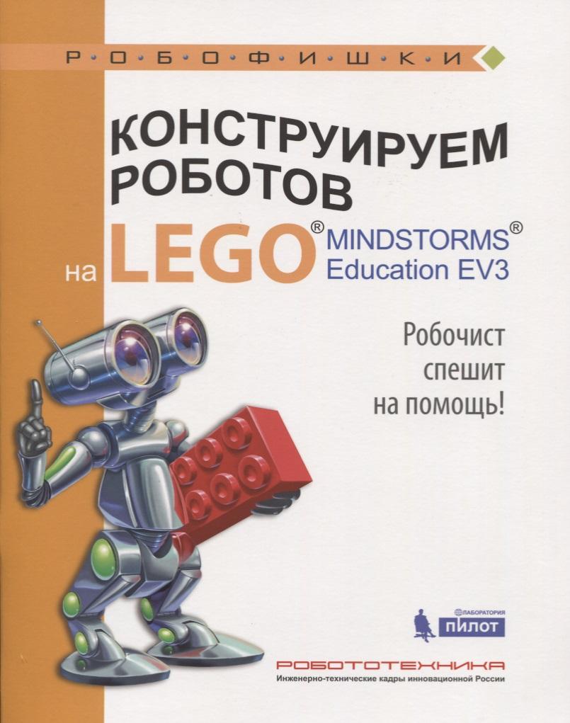 Валуев А. Конструируем роботов на LEGO® MINDSTORMS® Education EV3. Робочист спешит на помощь! lego education 9689 простые механизмы
