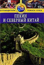 Макдональд Д. Пекин и Северный Китай Путеводитель