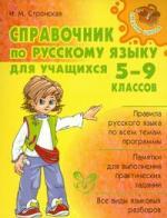 Справочник по русскому языку для учащ. 5-9 кл.