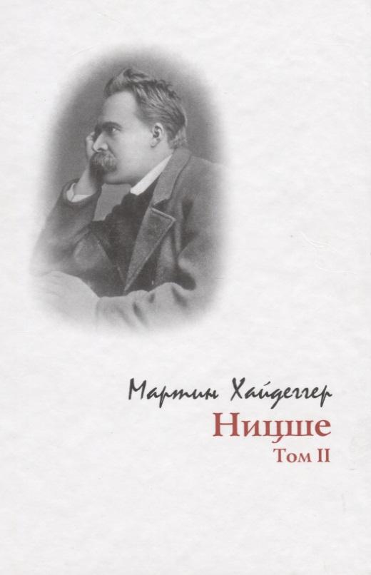 Хайдеггер М. Ницше т.2