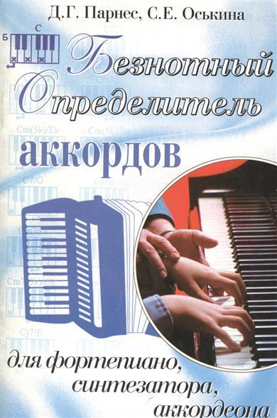 Безнотный определитель аккордов