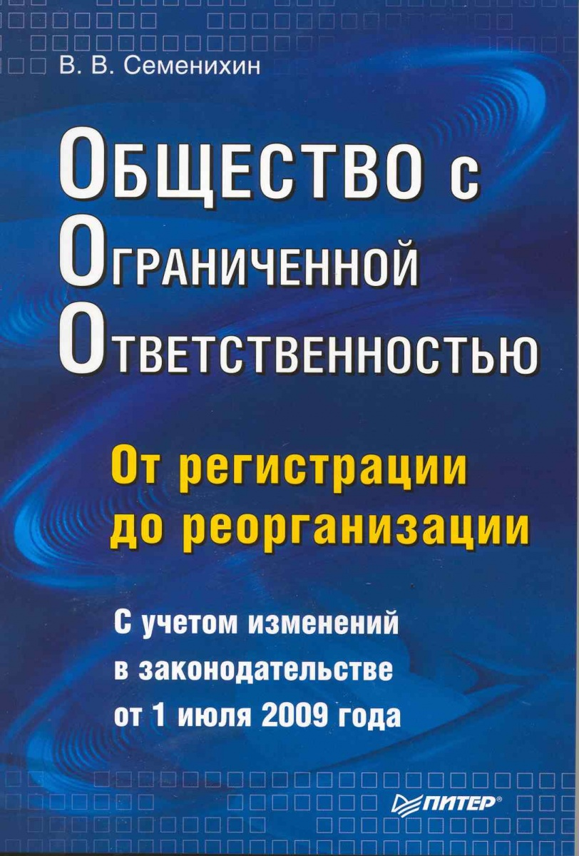 Семенихин В. Общество с ограниченной ответственностью семенихин в ред подбор и обучение кадров isbn 5699144587