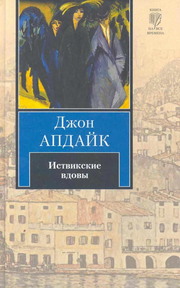 Апдайк Дж. Иствикские вдовы