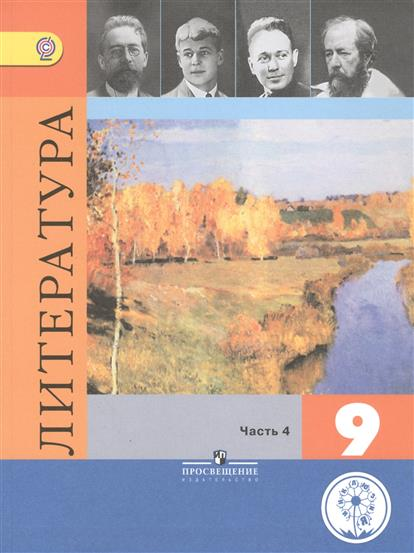 Литература. 9 класс. Учебник для общеобразовательных организаций. В шести частях. Часть 4. Учебник для детей с нарушением зрения