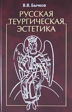 Бычков В. Русская теургическая эстетика стокер брэм врата жизни роман