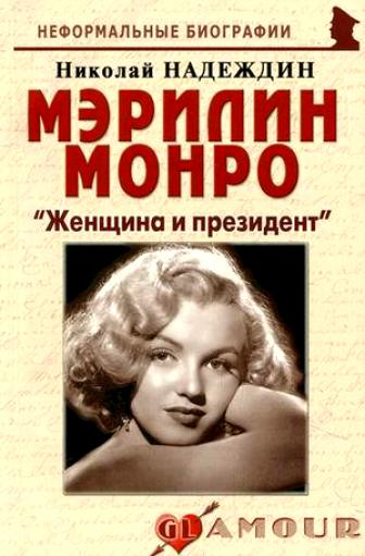 Мэрилин Монро Женщина и президент