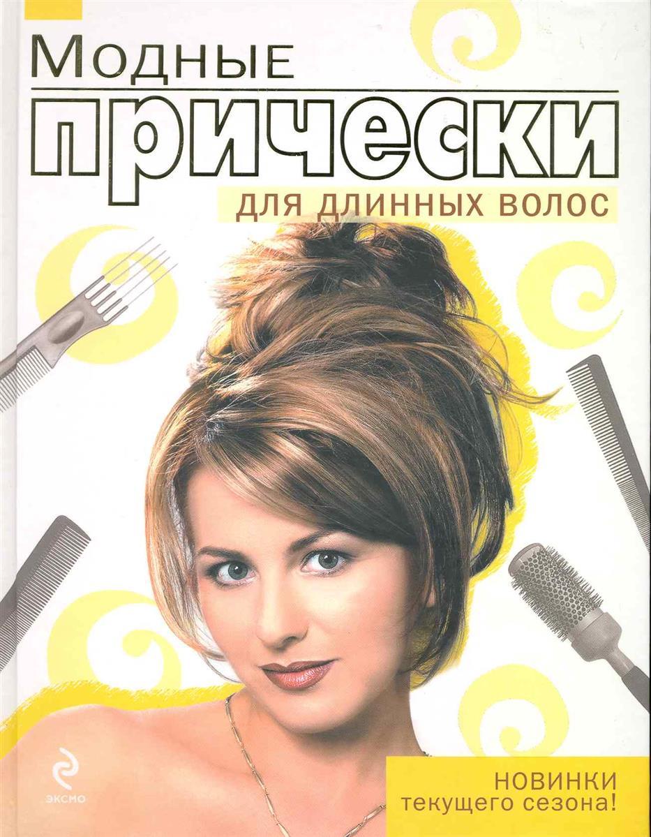 Барышникова Т. Модные прически для длинных волос патрик кэмерон прически для длинных волос книга 2