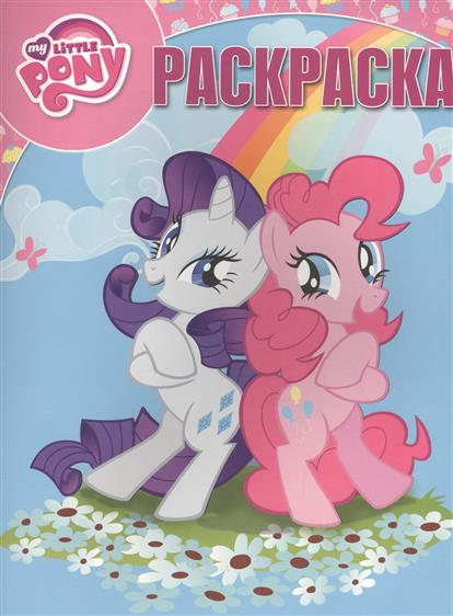 Русакова А. (ред.) My little Pony. Раскраска русакова а ред раскраска калейдоскоп принцессы isbn 9785447126346