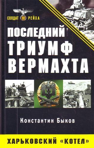 Последний триумф Вермахта Харьковский котел