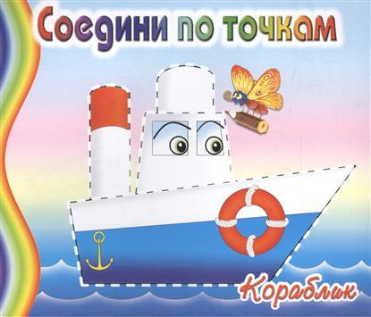 Кораблик. Соедини по точкам