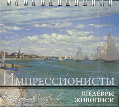 Вознесенская А. (сост.) Импрессионисты. Шедевры мировой живописи. Еженедельник искусств