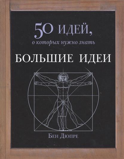 купить Дюпре Б. Большие идеи. 50 идей, о которых нужно знать по цене 437 рублей