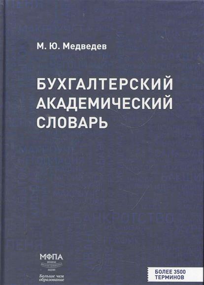 Медведев М.: Бух. академический словарь