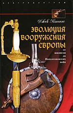 Коггинс Дж. Эволюция вооружения Европы От викингов до Наполеоновских войн