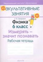 Физика. 6 класс. Измерять - значит познавать. Рабочая тетрадь. Пособие для учащихся общеобразовательных учреждений с белорусским и русским языками обучения.