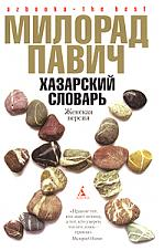 Хазарский словарь Жен. версия