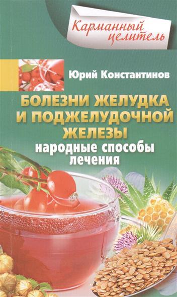 Константинов Ю. Болезни желудка и поджелудочной железы. Народные способы лечения