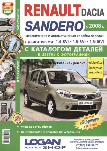 Солдатов Р., Шорохов А. (ред.) Renault Dacia Sandero с 2008 года c двигателями 1,4(8V). 1,6(8V). 1,6(16V) + каталог деталей в цветных фотографиях. Эксплуатация. Обслуживание. Ремонт