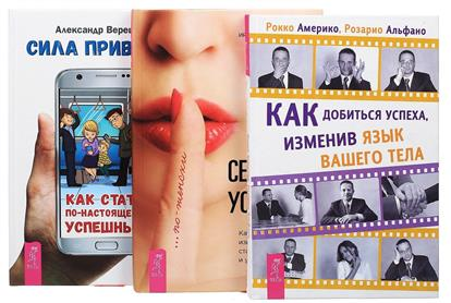 Сила привычек+Секреты успеха+Как добиться успеха (комплект из 3 книг)
