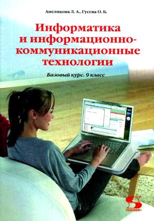 Информатика и информ.-коммуникац. технологии 8 кл