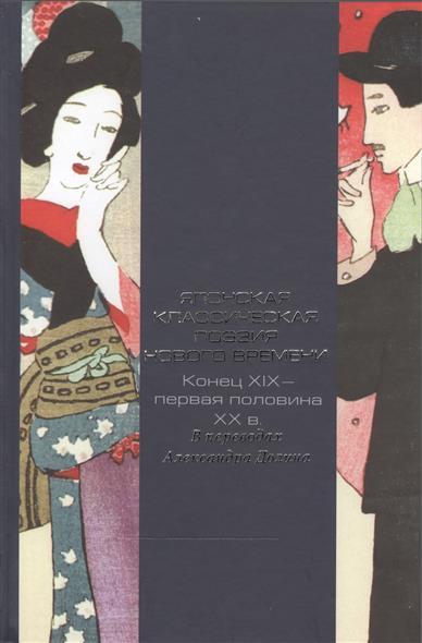 Долин А.: Японская классическая поэзия Нового времени. Конец XIX - первая половина ХХ в. В переводах Александра Долина