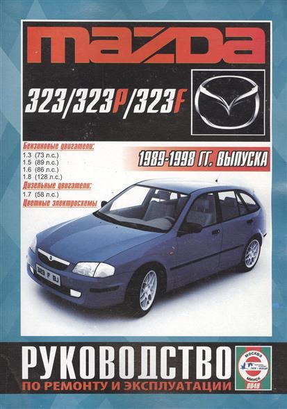 Гусь С. (сост.) Mazda 323, включая модели F (323/323P/323F). Руководство по ремонту и эксплуатации. Бензиновые двигатели. Дизельные двигатели. 1989-1998 гг. выпуска