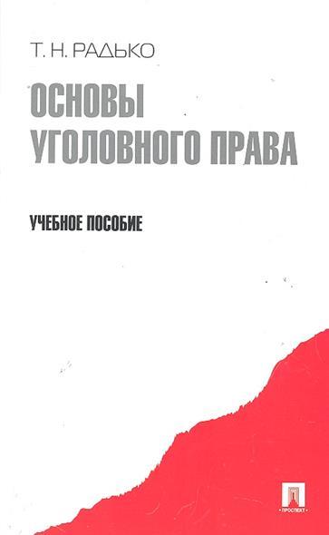Основы уголовного права Учеб. пособие