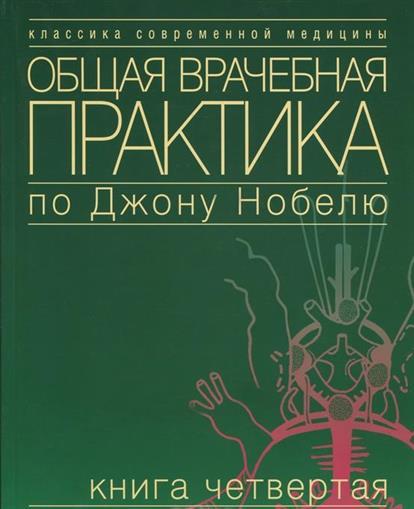 Общая врачебная практика по Дж. Нобелю Кн.4