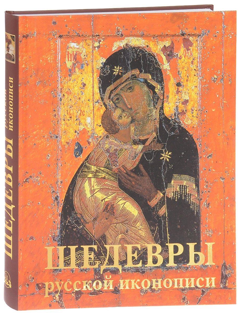 Майорова Н., Скоков Г. Шедевры русской иконописи ISBN: 9785779315098 цена 2017