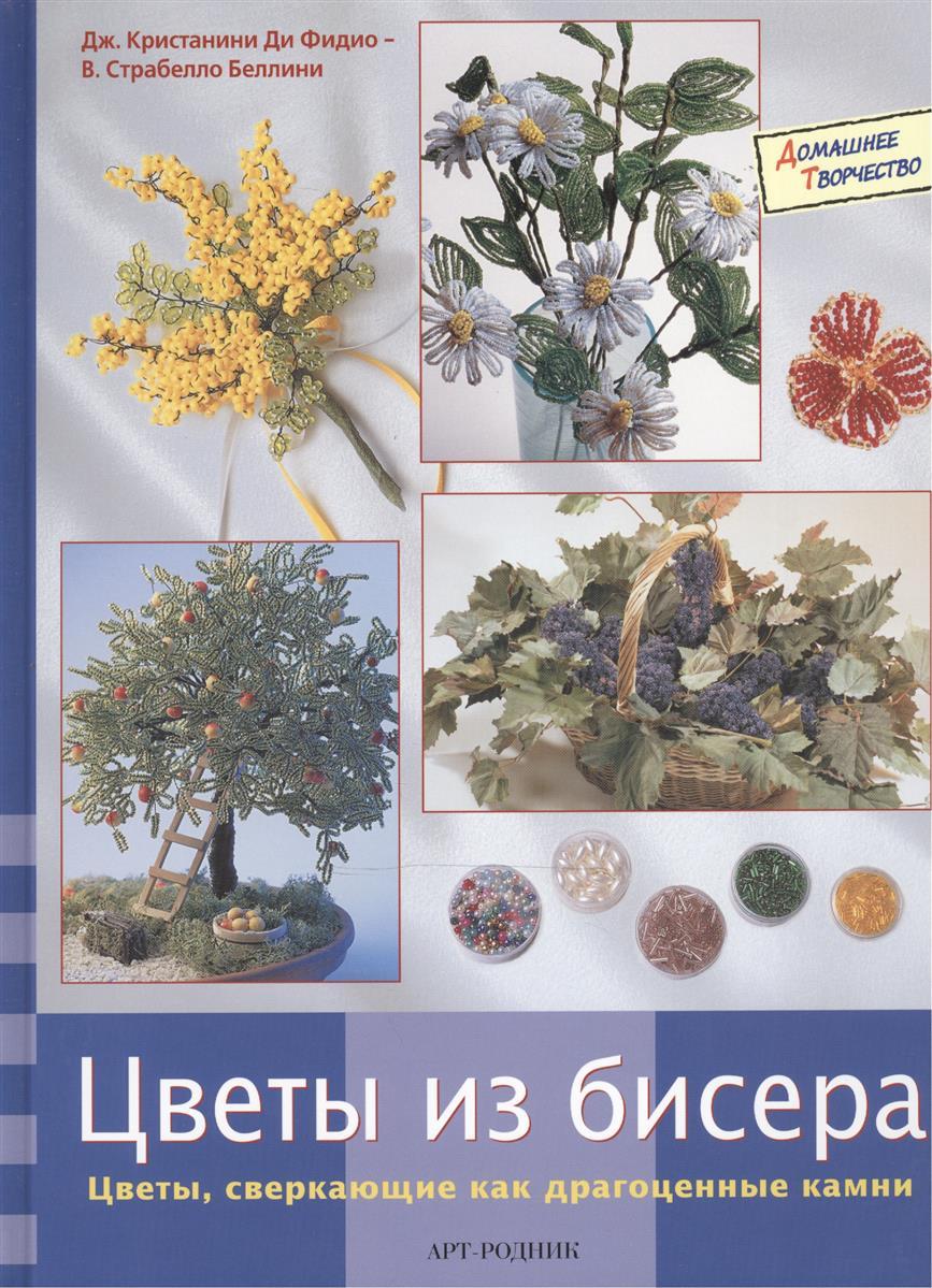 Цветы из бисера Цветы сверкающие как драгоценные камни