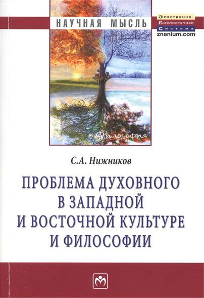 Проблема духовного в западной и восточной культуре и философии. Монография