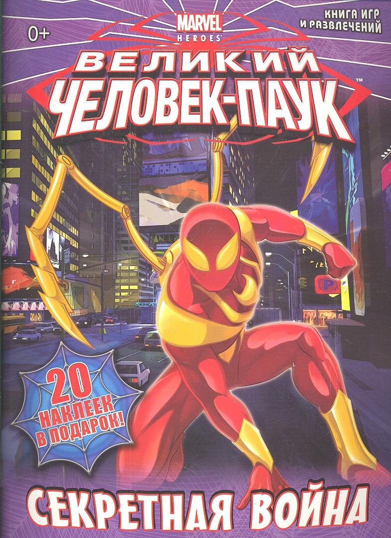 Жилинская А. (ред.) Секретная война. 20 наклеек в подарок! цена 2017