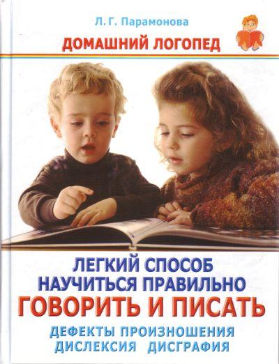 Парамонова Л. Легкий способ научиться правильно говорить и писать