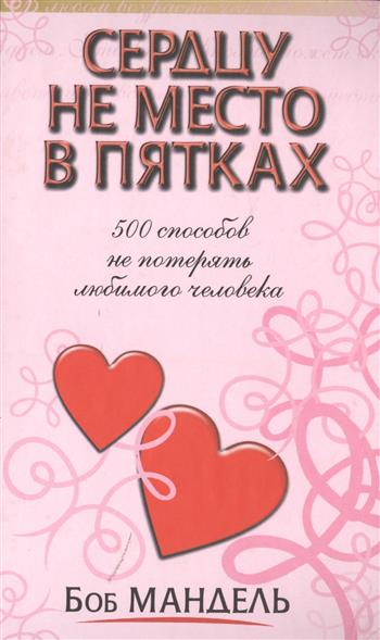 Мандель Б. Сердцу место не в пятках soundtronix s 174