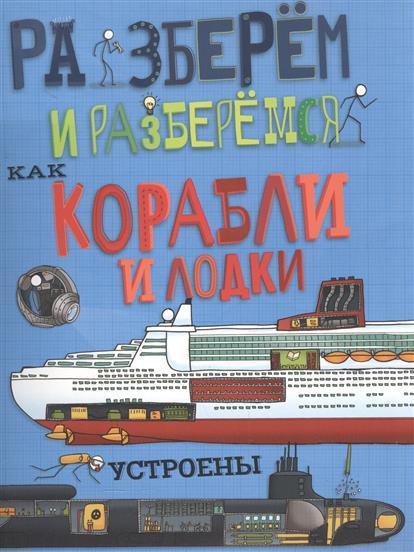 Как корабли и лодки устроены