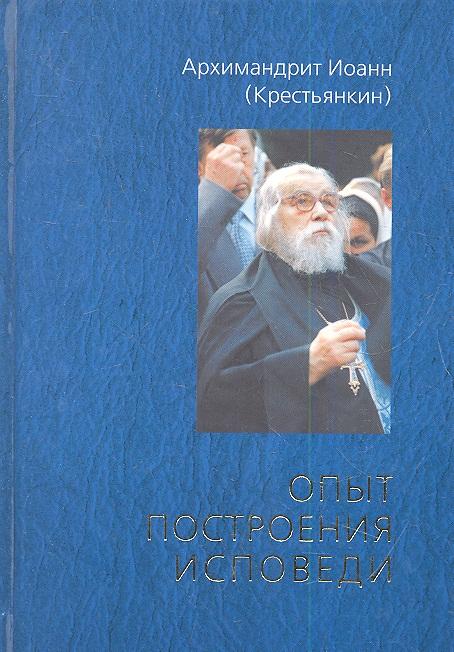 Крестьянкин И. Опыт построения исповеди