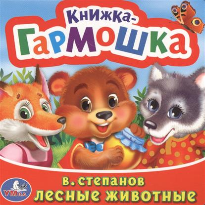 Степанов В. Лесные животные игнатова а лесные животные